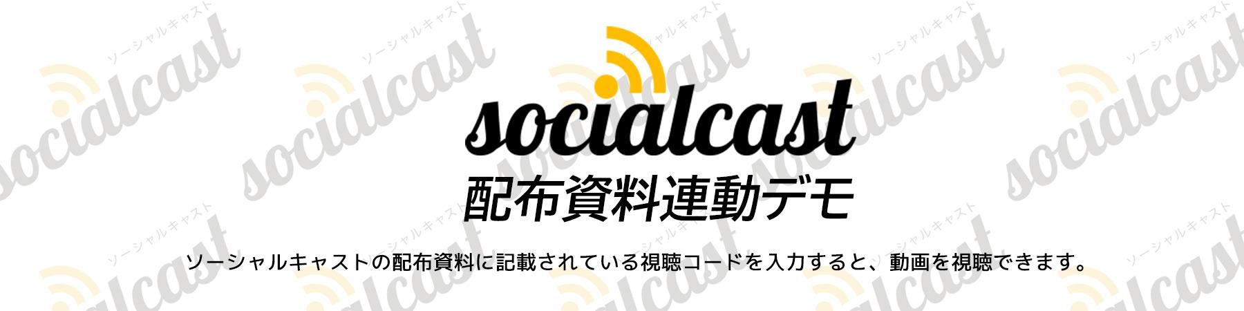 ソーシャルキャスト資料連動デモ